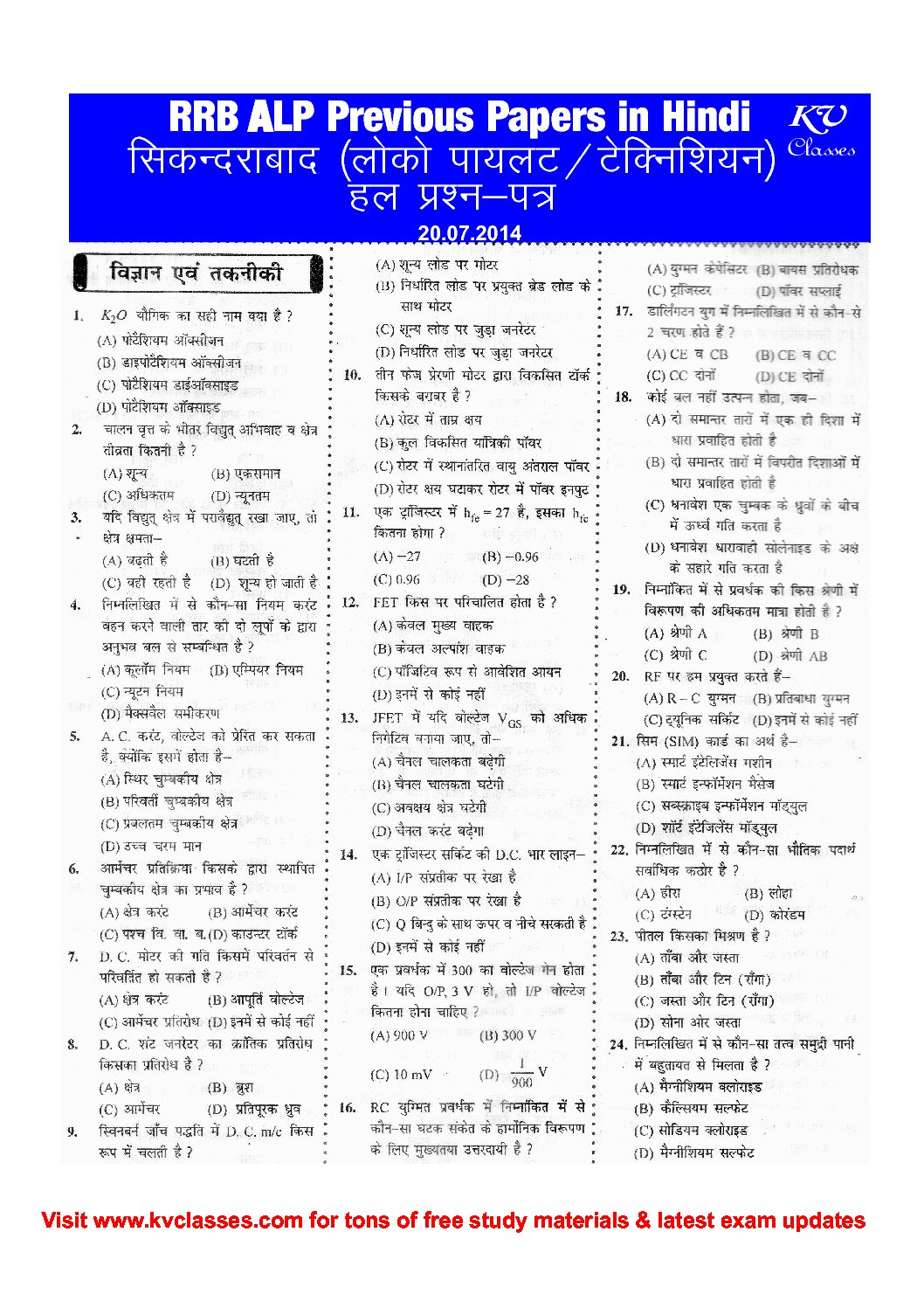 Railway Exam Model Question Paper Pdf In English