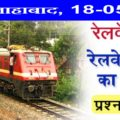 Railway Question Paper in Hindi with Answers 2014, 2015
