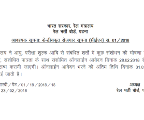 Railway Group-D & ALP and Technicians Online Application Date Extended to 31st march 2018(31.03.2018)