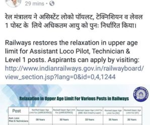 Relaxation in Upper Age limit for Assistant Loco Pilot & Level1 Posts