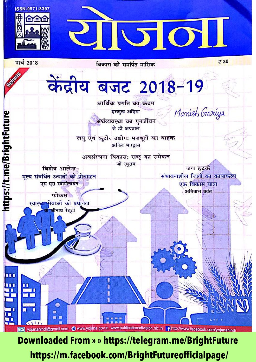 Yojna March ( केंद्रीय बजट ) 2018: eMagazine Download Pdf in Hindi