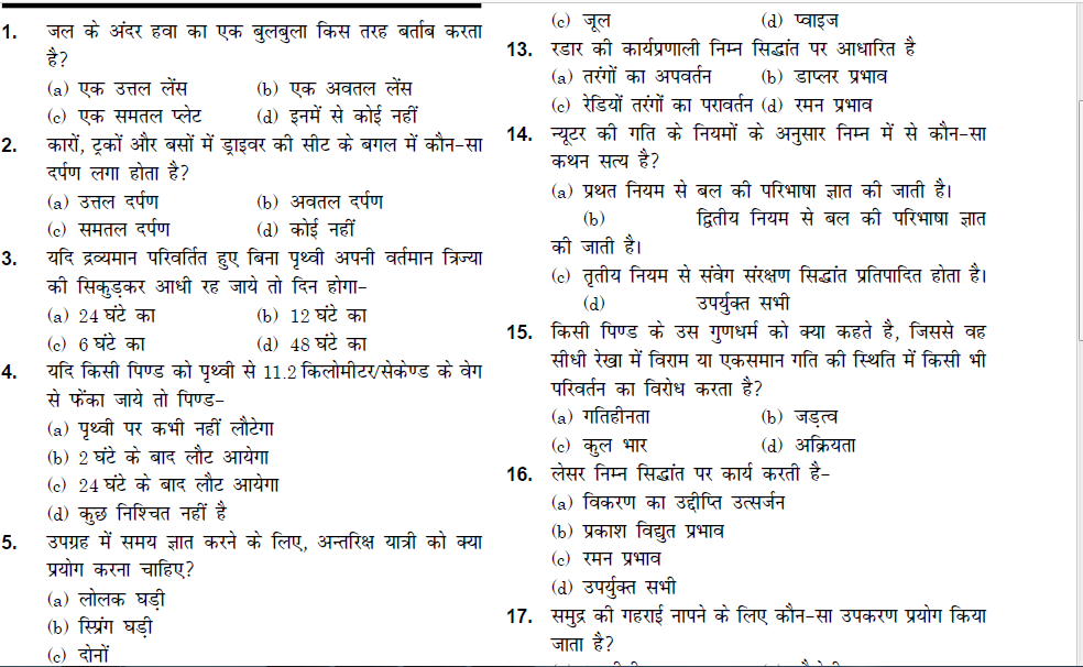 GK Multiple Choice Questions and Answers on General Science
