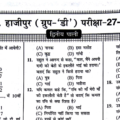 Railway Group-D: Previous Year Question Paper RRC Hazipur Exam (27.10.2013)