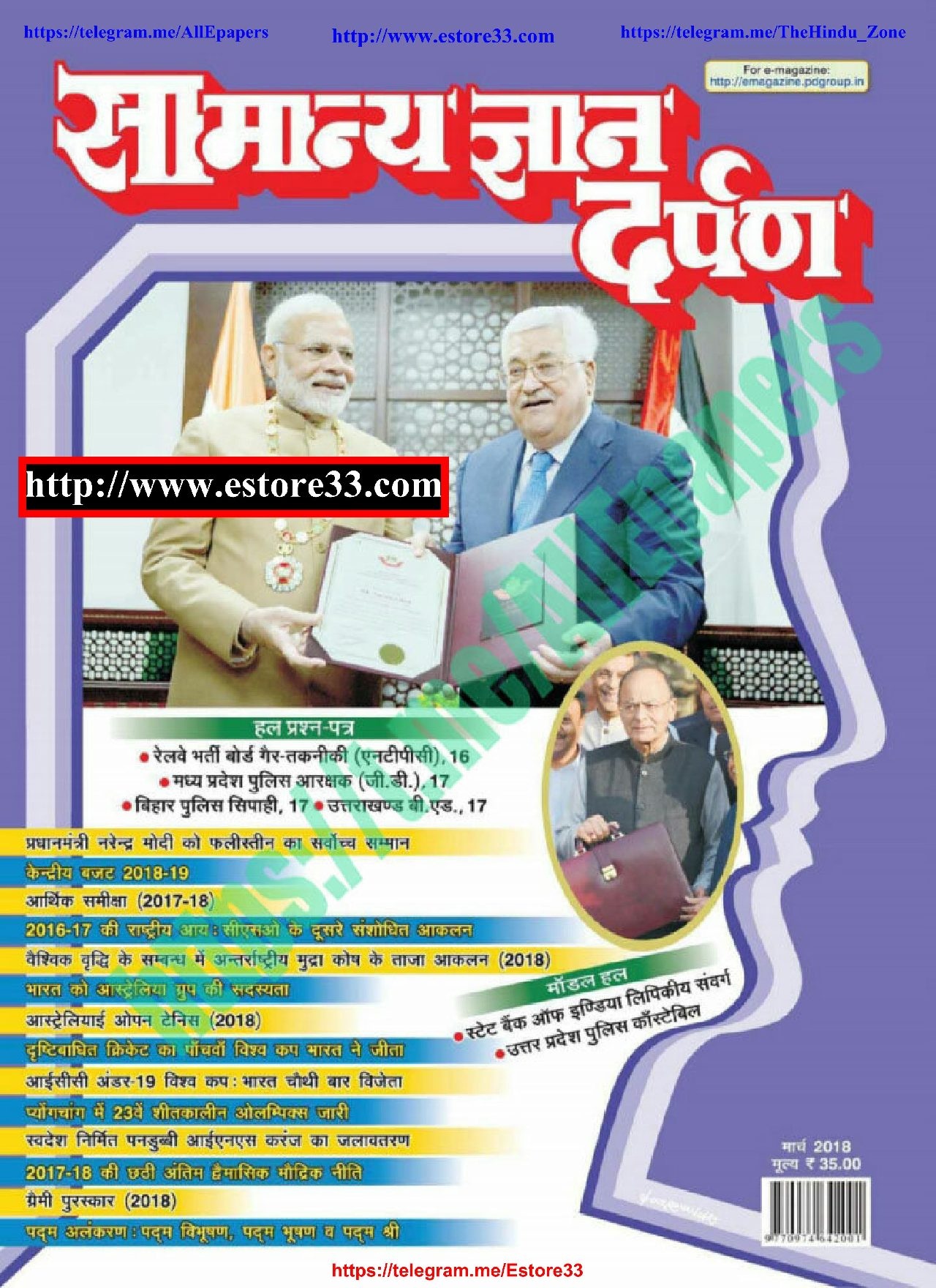 SAMANYA GYAN DARPAN IN HINDI MARCH 2018 PDF DOWNLOAD