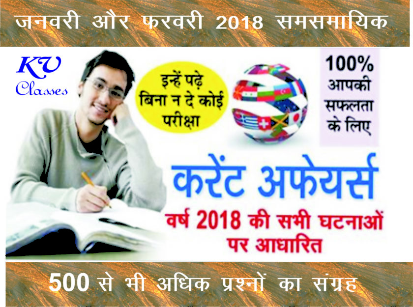 Updated Current Affairs: January & February 2018 in Hindi