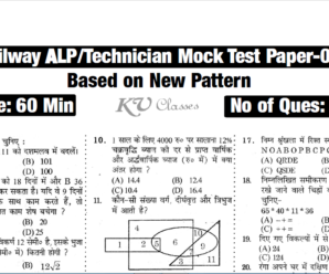 Railway ALP/Technicians Mock Test Paper- 02(Based On New Pattern)