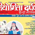 PRATIYOGITA DARPAN IN HINDI APRIL 2018 PDF DOWNLOAD