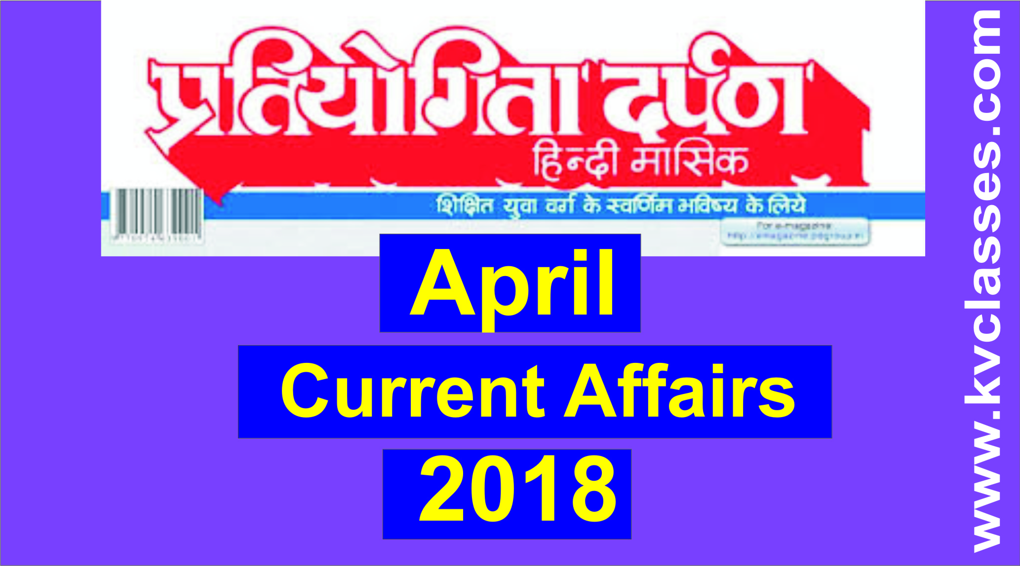 general knowledge and current affairs 2018 pdf