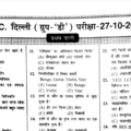Railway Group-D: Previous Year Question Paper RRC Delhi Exam (27.10.2013)