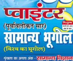 GS Capsule for Railway Group-D: विश्व का भूगोल Download in pdf