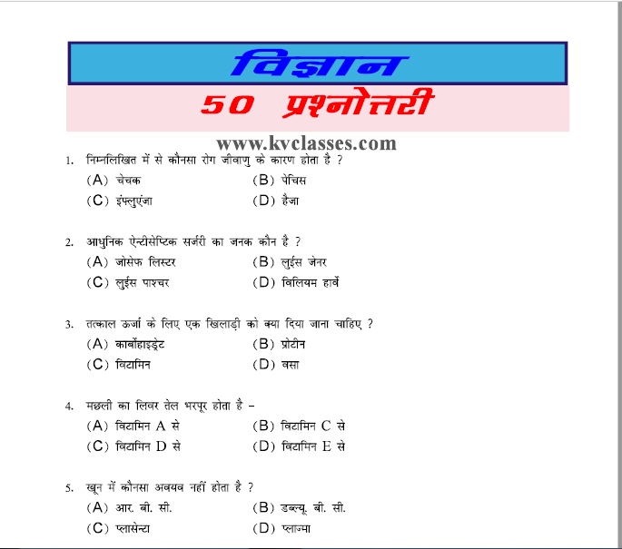Science 50 Most Important GK PDF in hindi – KV Classes