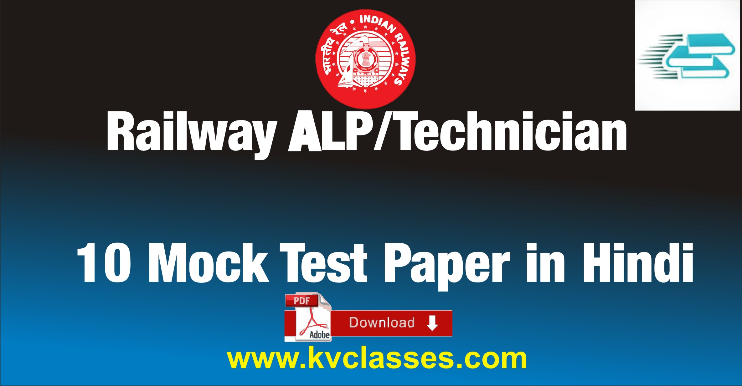 Railway ALP/Technician 10 Mock Test Paper in Hindi PDF
