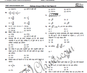 Railway Group- D Test Paper in Hindi PDF