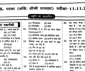 RRB ALP Previous Papers PDF – Railway Technician Solved Papers Free download