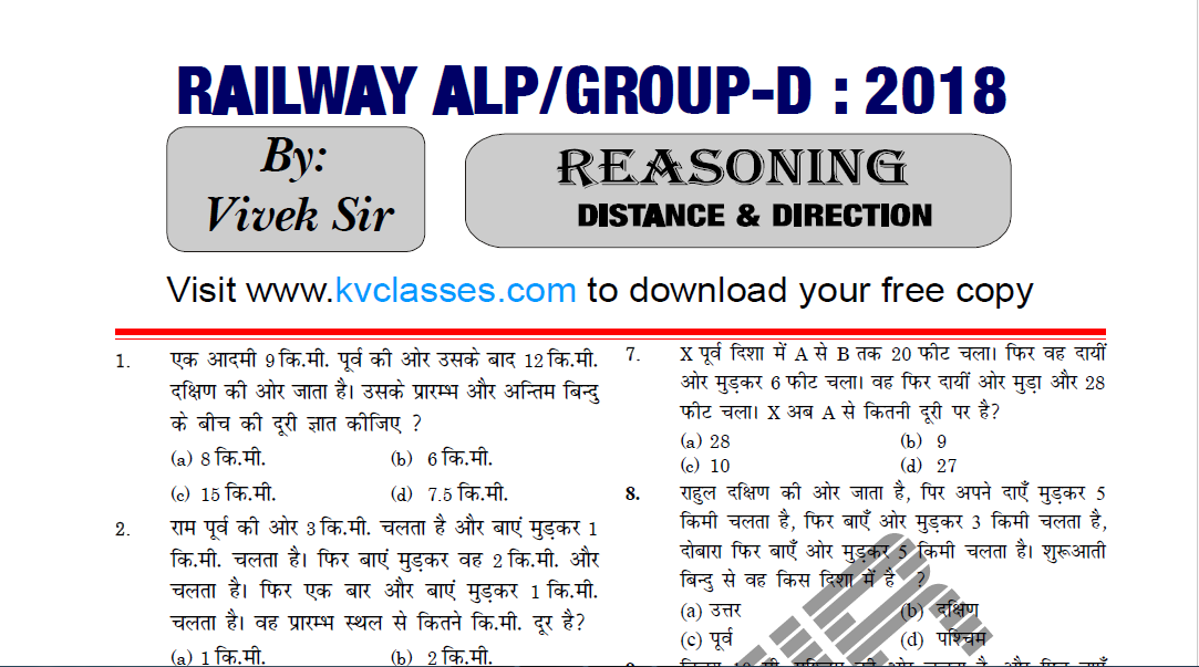 Reasoning( Distance and Direction ) Practice Set For Railway Exam 2018