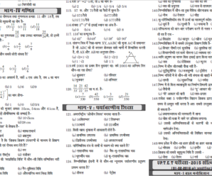 UP T.E.T Exam 2016 Solved Paper in Hindi PDF Download