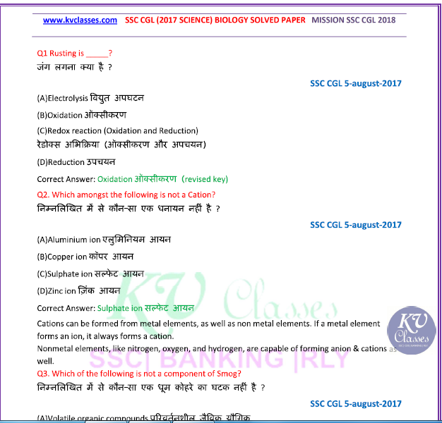 SSC CGL 2017 SCIENCE (CHEMISTRY) Questions PDF Download