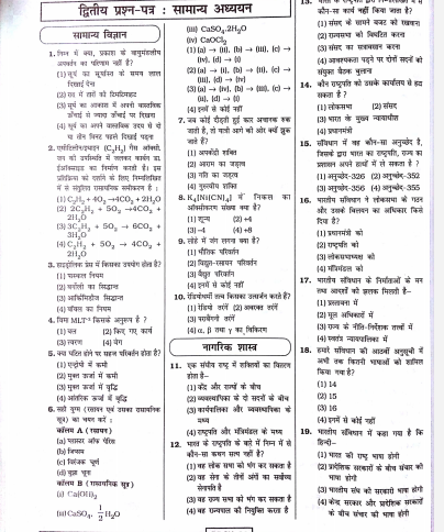 BIHAR SI ( DAROGA) MAINS 2018 MODAL PAPER IN HINDI PDF