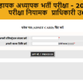 UP Assistant Teacher Admit Card 2018 Download Here