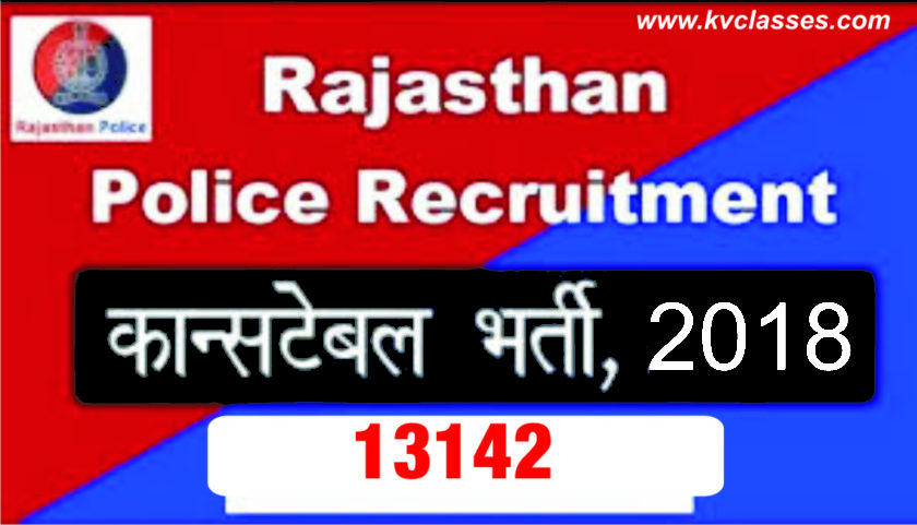 Rajasthan Police 13142 Constable Online Form 2018