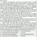 UP 68500 Primary Teacher Recruitment Latest News