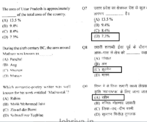 UP Police Constable Question Paper with Answer key – 19th June 2018 (2nd Shift) PDF