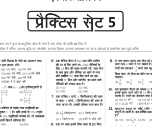 RRB ALP Technician Practice Set Paper-05 PDF in Hindi