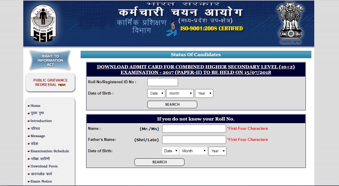 SSC CHSL TIER-II(DESCRIPTIVE) 2018: ADMIT CARD OUT