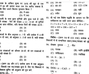 RPF MODEL QUESTION PAPER IN HINDI PDF