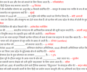 UP Police (उप्र पुलिस) Constable Questions Paper 2018 in Hindi PDF