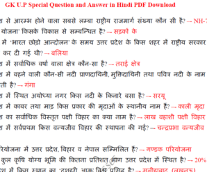 GK U.P Special Question and Answer in Hindi PDF Download