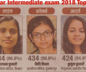 Bihar Intermediate Exam 2018 Topper List Check Here