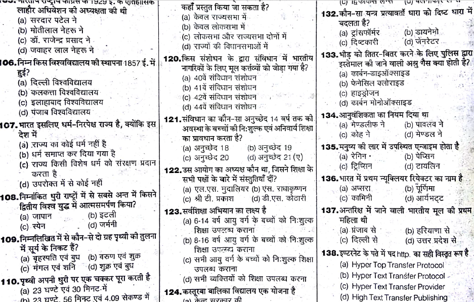 UPSSSC Gram Vikash Adhikari (VDO) Practice Set-01 in Hindi PDF Download