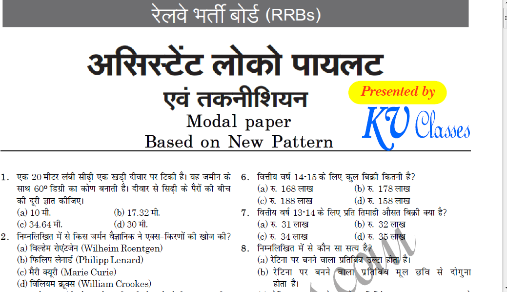 RRB ALP Modal Paper (Based on New Pattern) PDF Download