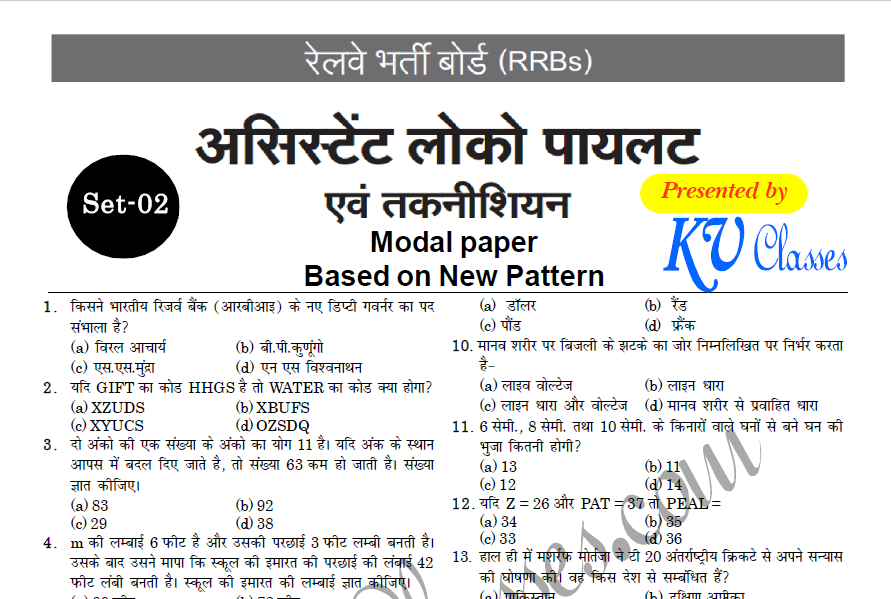 RRB ALP Modal Paper-02 (Based on New Pattern) PDF Download