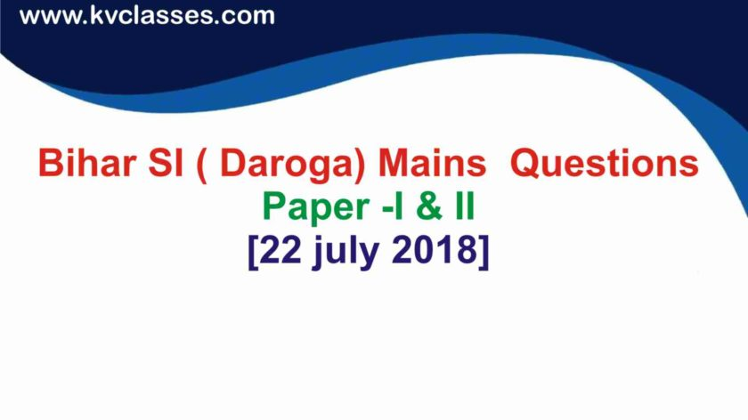 Bihar SI ( Daroga) Mains Questions Paper -II [22 july 2018]