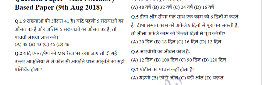 RRB ALP Technician Memory Based Complete Solved Paper PDF ( 9th Aug 2018)
