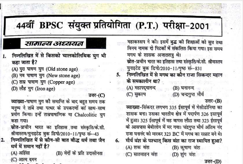BPSC Previous Year Question Papers – KV Classes