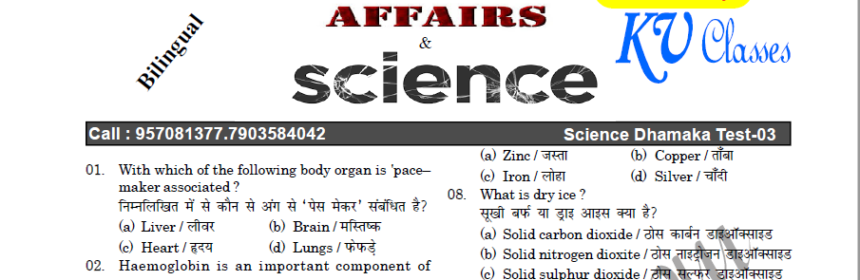 Science & Current Affairs Dhamaka Test-03 Questions with Answer PDF Download
