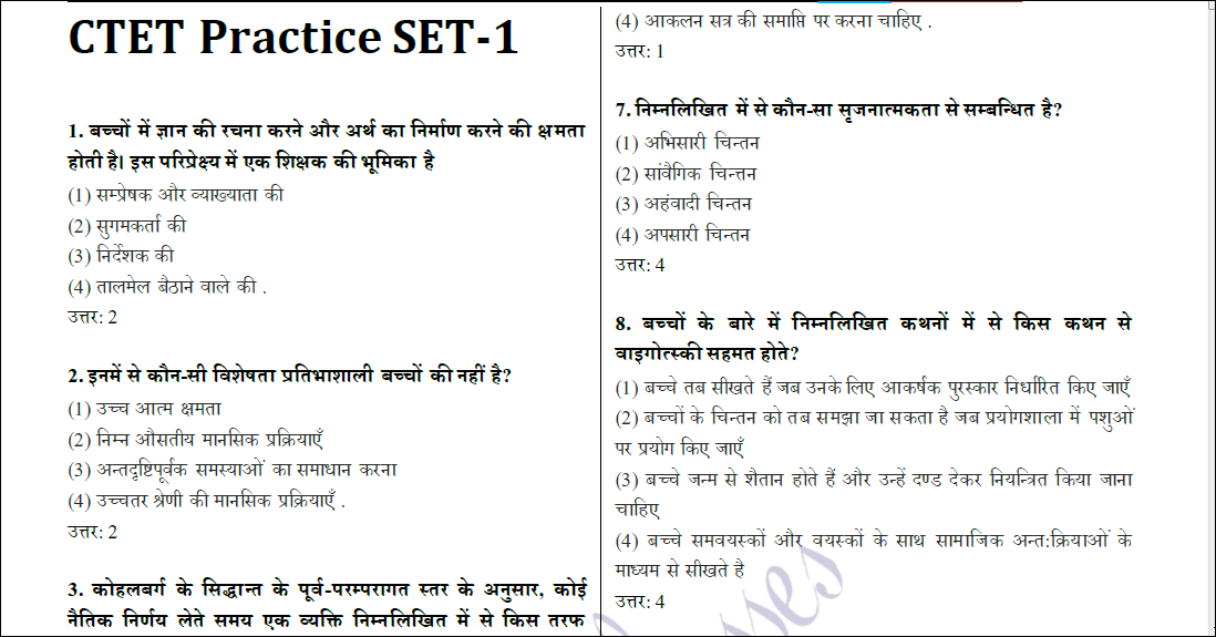 CTET Practice Set in Hindi PDF Download