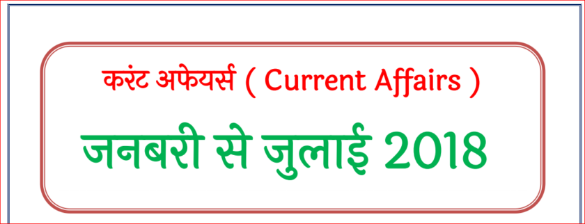 CURRENT AFFAIRS LAST 6 Months (JAN  To JULY) 2018 Pdf Download – KV