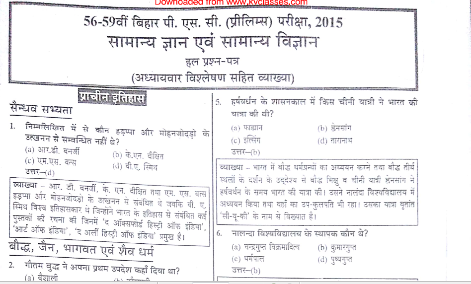 56TH-59TH B.P.S.C ( P.T.) PREVIOUS YEAR SOLVED PAPER – 2015 PDF DOWNLOAD