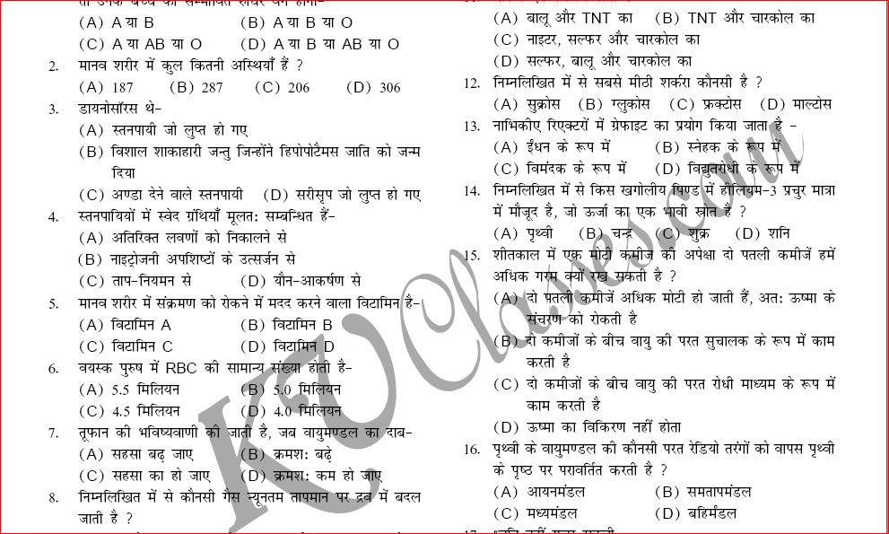 Science Questions Answers in MCQs For RRB Group-D PDF Download Part-V