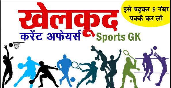 Top 50 Sports Current Affairs in Hindi Questions Answers