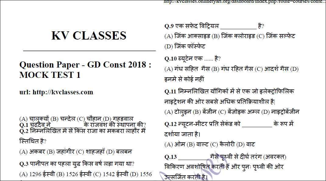 SSC Constable GD Model Question Paper In Hindi PDF
