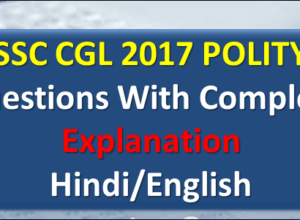 Download SSC CGL 2017 Polity Questions in Hindi and English