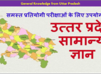 General Knowledge Questions about Uttar Pradesh