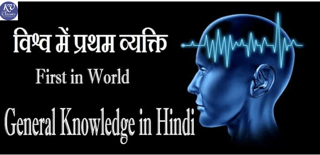 First in World General Knowledge in Hindi PDF