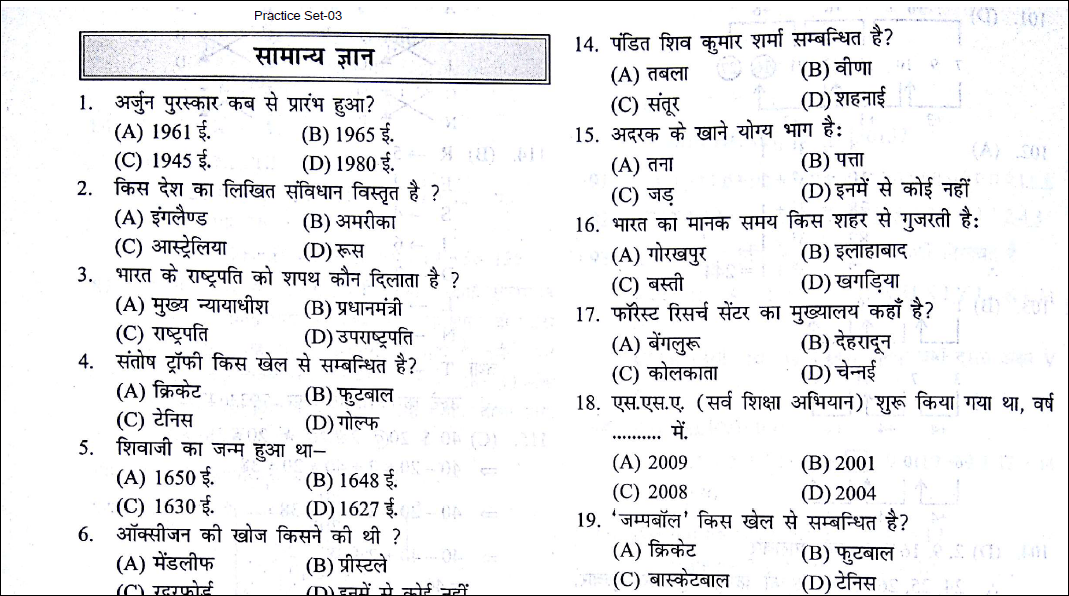 RPF MODEL QUESTION PAPER-03 IN HINDI PDF