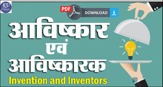 List of inventions and names of inventors PDF Download
